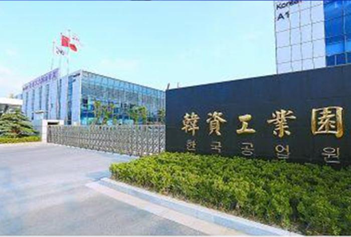 盐城韩资工业园