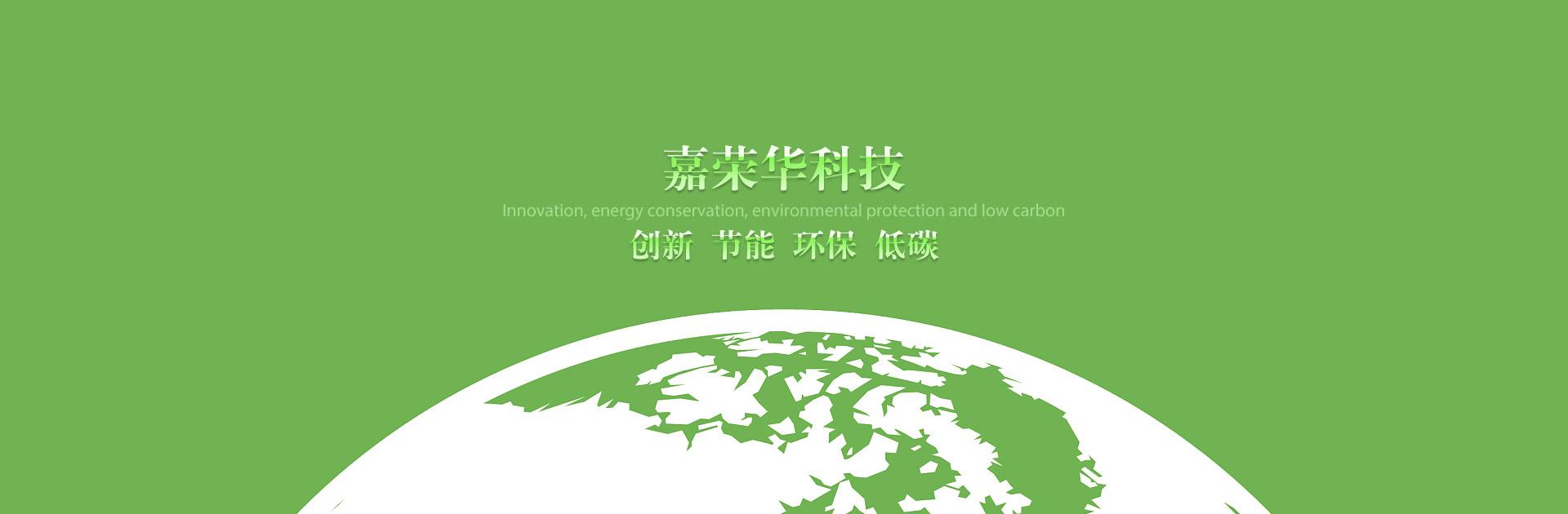 节能 环保 低碳生活