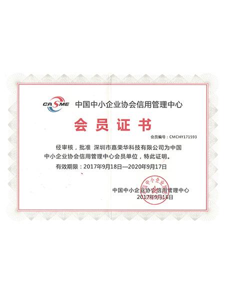 信用管理中心会员证书